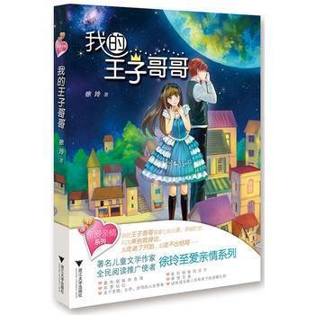 我的王子哥哥/徐玲至爱亲情系列