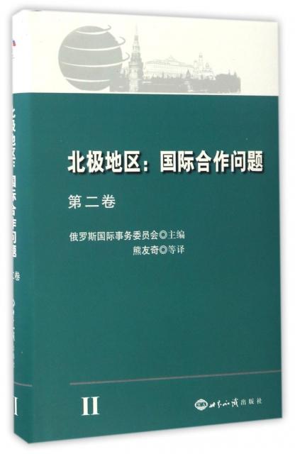 北極地區--國際合作問題(第2卷)(精)