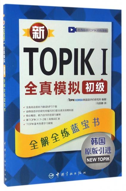新TOPIKⅠ全真模擬初級(韓國原版引進)