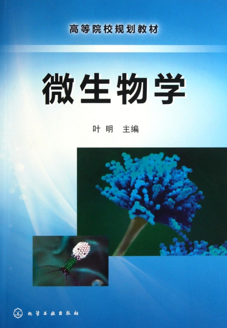 微生物學(高等院校規劃教材)