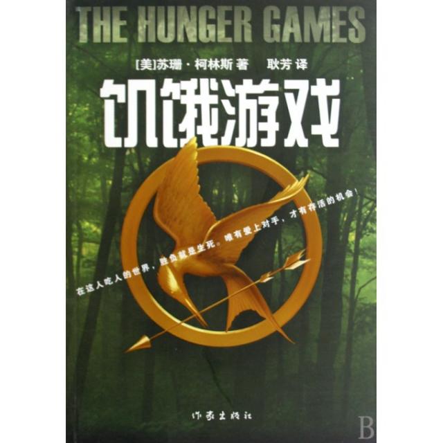 饑餓遊戲(1饑餓遊戲