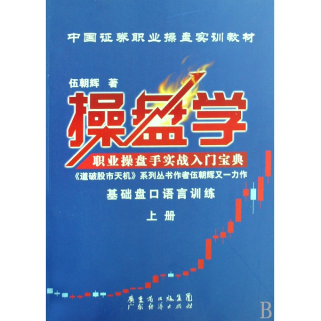 操盤學(上中國證券職業操盤實訓教材)