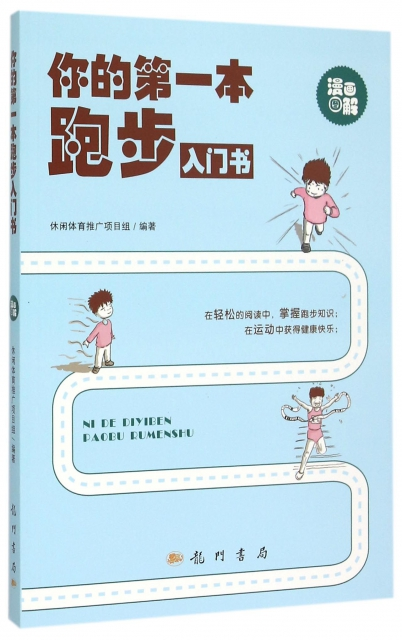 你的第一本跑步入門書(漫畫圖解)
