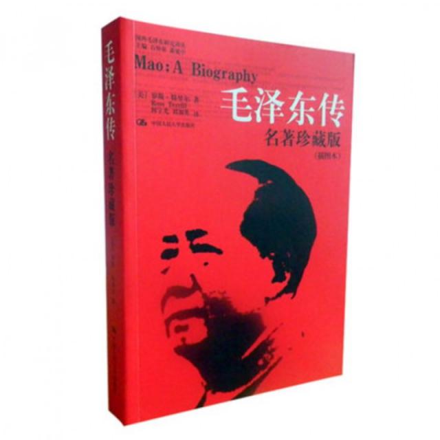 毛澤東傳(名著珍藏版插圖本)/國外毛澤東研究譯叢