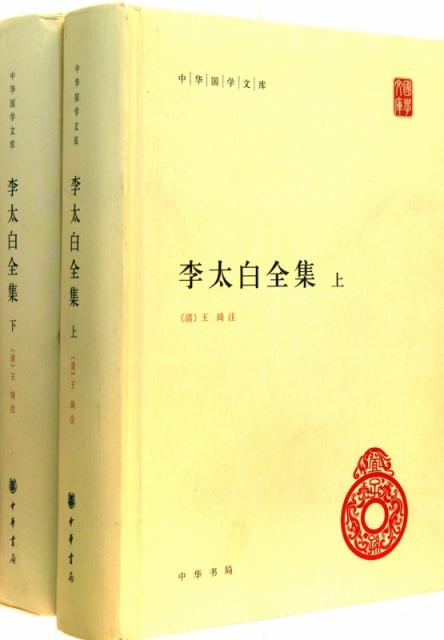 李太白全集(上下)(