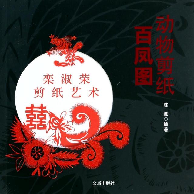 動物剪紙(百鳳圖)
