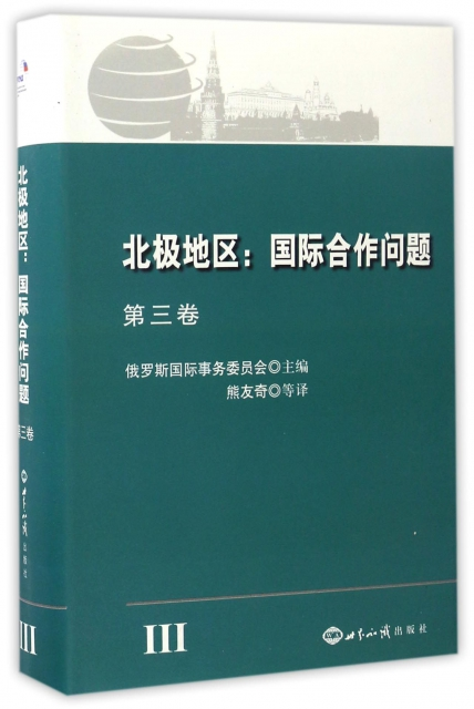 北極地區--國際合作問題(第3卷)(精)