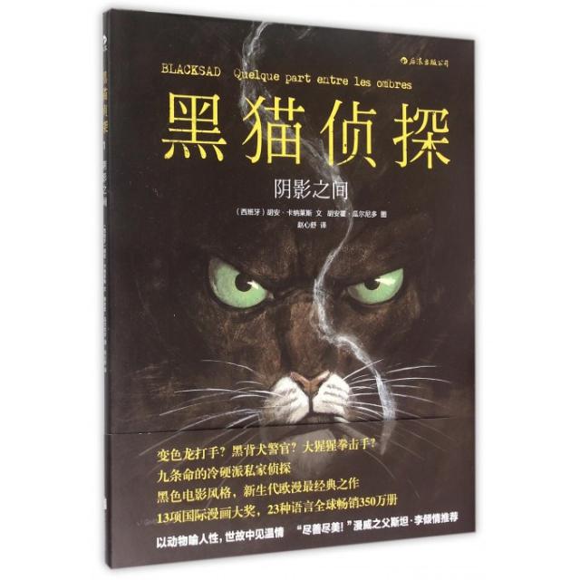 黑貓偵探(陰影之間)