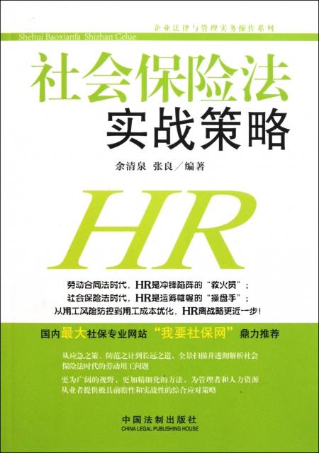 社會保險法實戰策略/企業法律與管理實務操作繫列