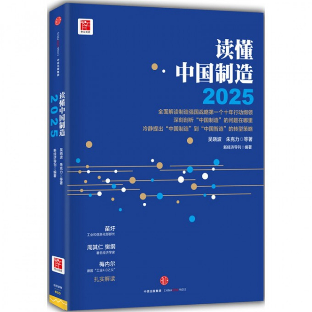 讀懂中國制造(202