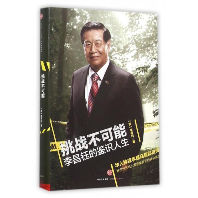 挑戰不可能(李昌鈺的鋻識人生)(精)