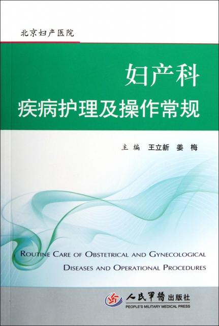 婦產科疾病護理及操作常規