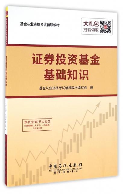 證券投資基金基礎知識(基金從業資格考試輔導教材)