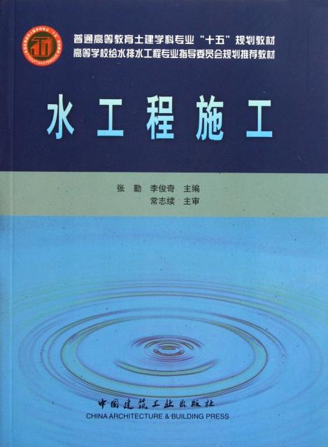 水工程施工(普通高等教育土建學科專業十五規劃教材)
