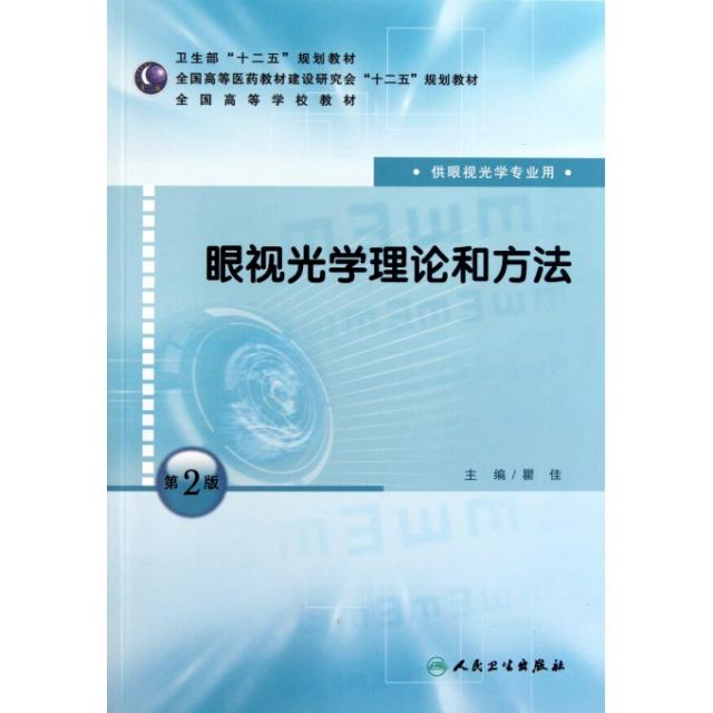 眼視光學理論和方法(供眼視光學專業用第2版全國高等學校教材)