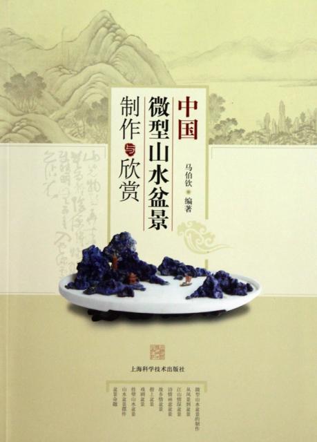 中國微型山水盆景制作與欣賞