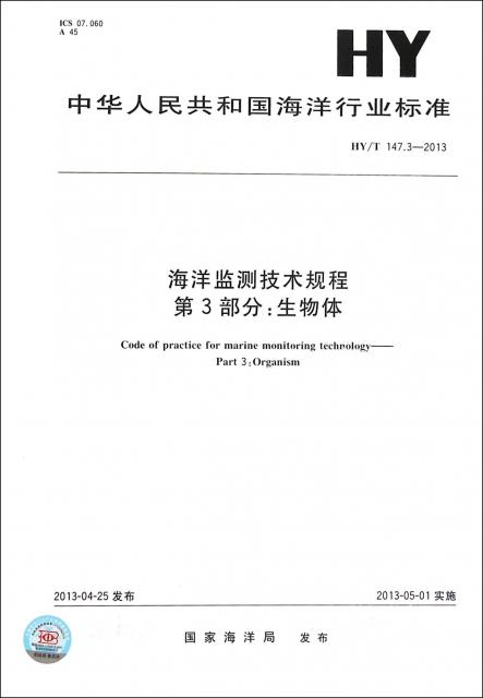 海洋監測技術規程第3部分生物體(HYT147.3-2013)/中華人民共和國海洋行業標準