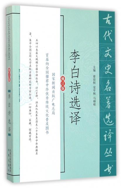 李白詩選譯(修訂版)/古代文史名著選譯叢書