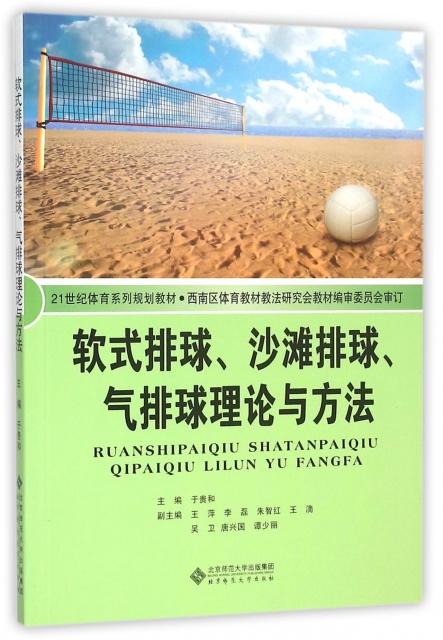 軟式排球沙灘排球氣排球理論與方法(21世紀體育繫列規劃教材)
