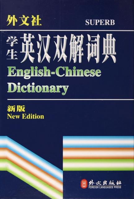 學生英漢雙解詞典(新版)(精)
