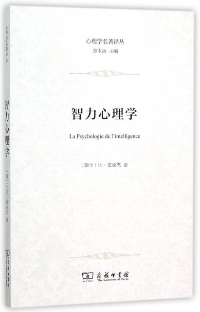 智力心理學/心理學名著譯叢