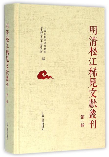 明清松江稀見文獻叢刊(第1輯)(精)
