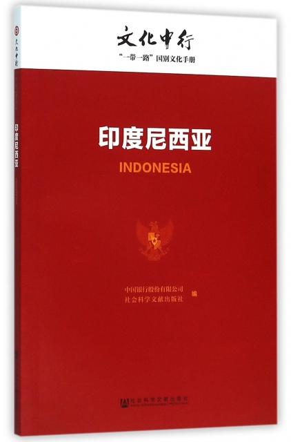 印度尼西亞/文化中行一帶一路國別文化手冊