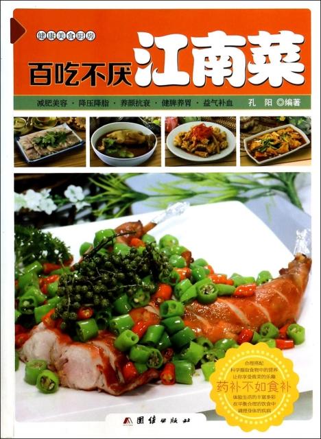 百喫不厭江南菜/健康美食廚房