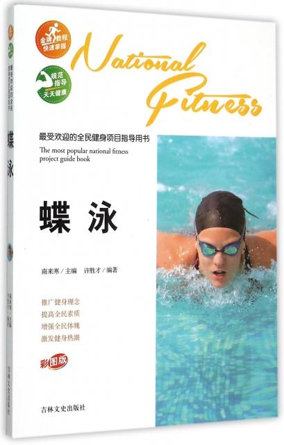 蝶泳(彩圖版)/最受歡迎的全民健身項目指導用書