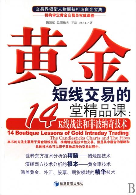 黃金短線交易的14堂精品課--K線戰法和菲波納奇技術
