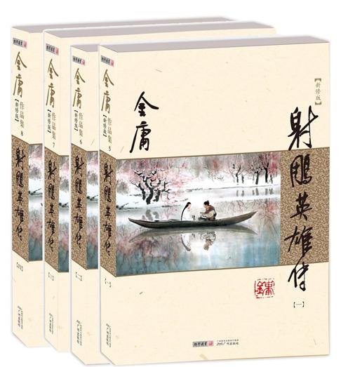 射雕英雄傳(共4冊新修版)/金庸作品集