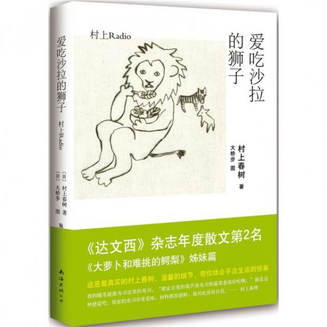 愛喫沙拉的獅子(村上