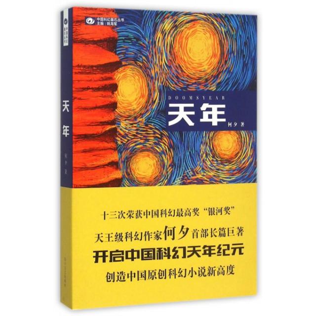 天年/中國科幻基石叢