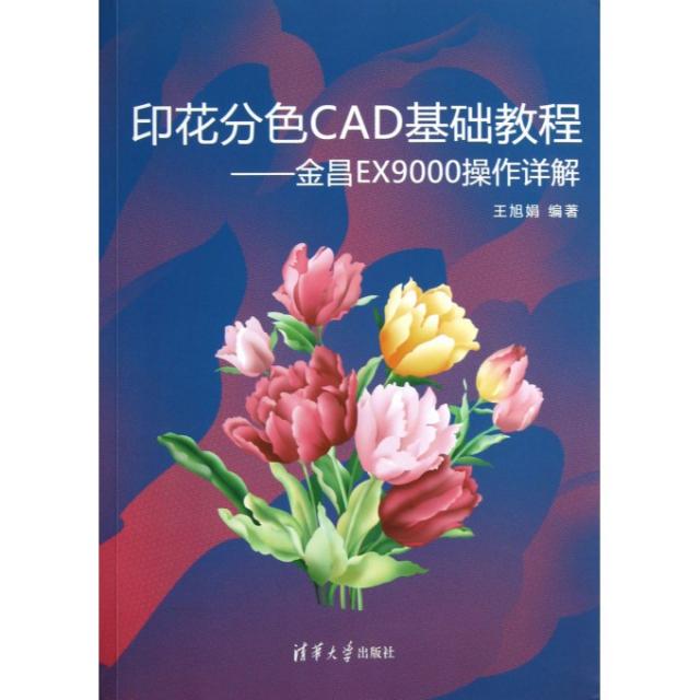 印花分色CAD基礎教程--金昌EX9000操作詳解