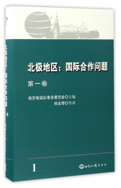 北極地區--國際合作問題(第1卷)(精)