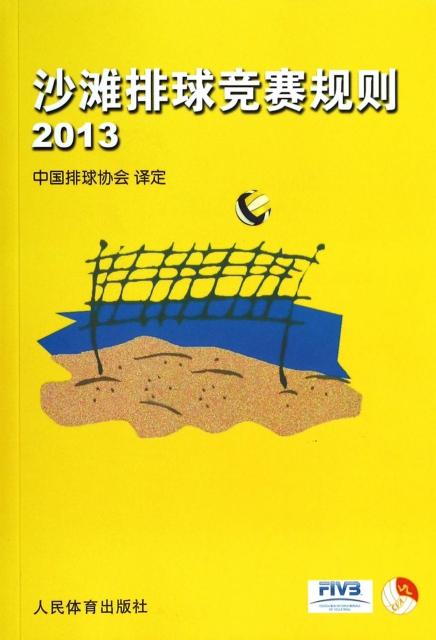 沙灘排球競賽規則(2013)