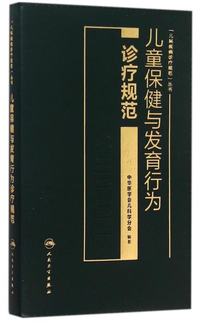 兒童保健與發育行為診療規範/兒科疾病診療規範叢書