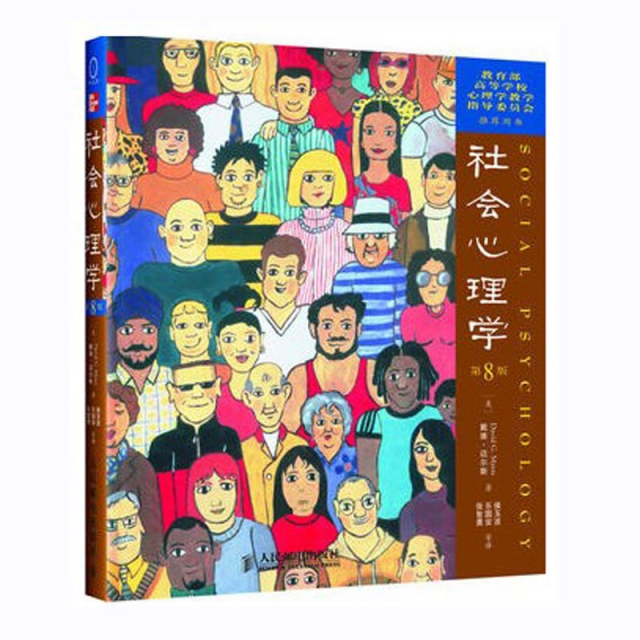 社會心理學(第8版)