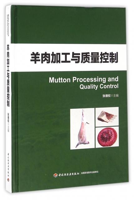 羊肉加工與質量控制(精)