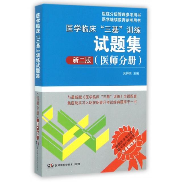 醫學臨床三基訓練試題集(醫師分冊新2版)/醫院分級管理參考用書