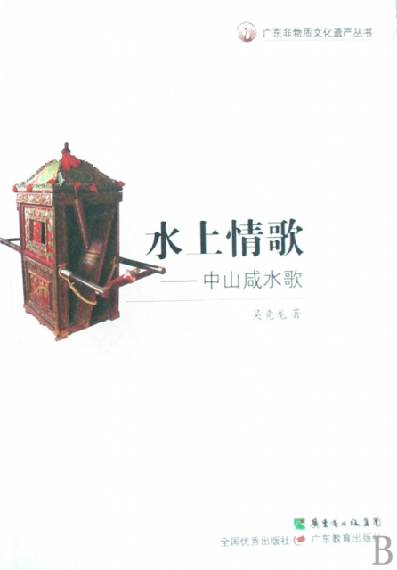 水上情歌--中山咸水歌/廣東非物質文化遺產叢書