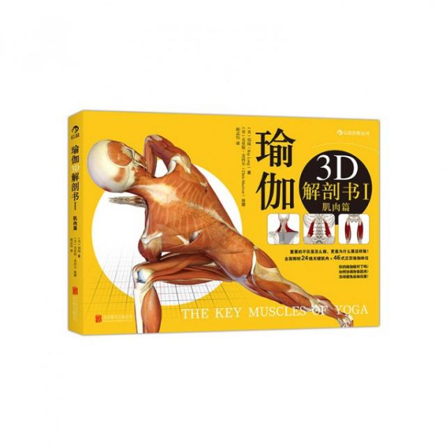 瑜伽3D解剖書(Ⅰ肌
