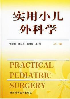 實用小兒外科學(上下)(精)