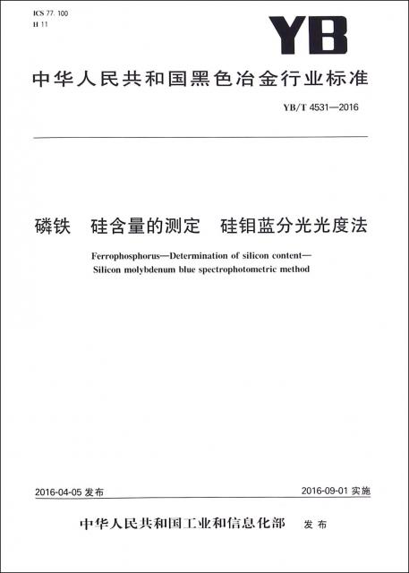 磷鐵硅含量的測定硅鉬藍分光光度法(YBT4531-2016)/中華人民共和國黑色冶金行業標準