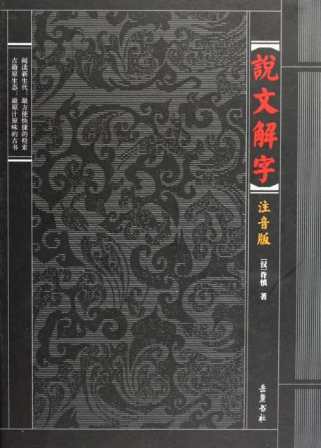 说文解字(注音版)(