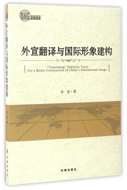 外宣翻譯與國際形像建構