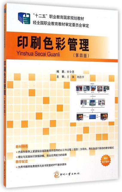 印刷色彩管理(第4版十二五職業教育國家規劃教材)