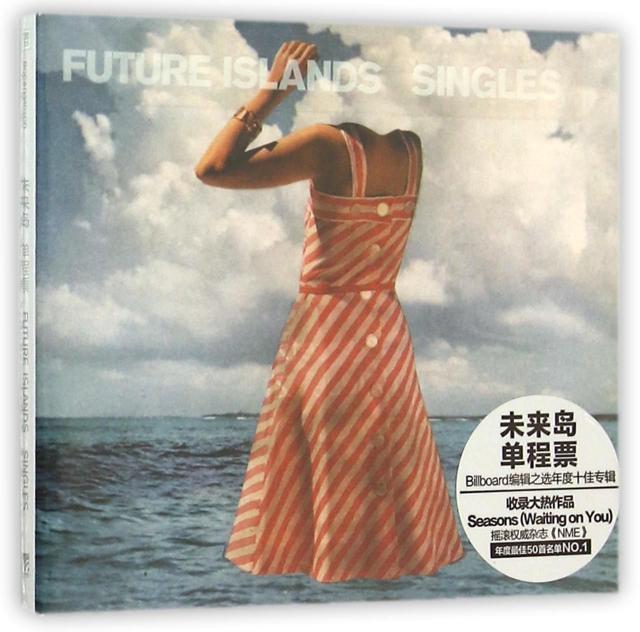 CD未來島單程票