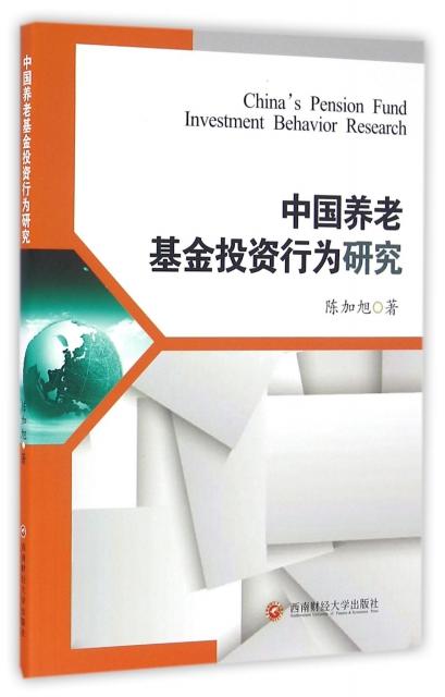 中國養老基金投資行為研究