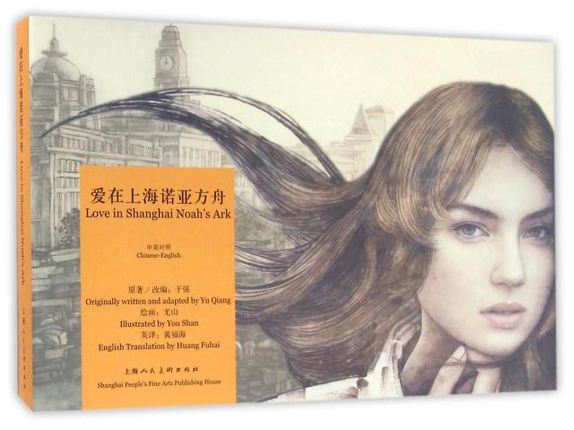 愛在上海諾亞方舟(中英對照)